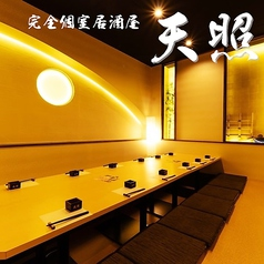 隠れ家個室 天照 Amaterasu 仙台一番町店の写真