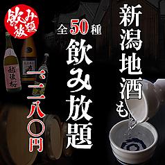 居酒屋 きのした 新潟駅前店特集写真1