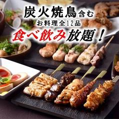 鳥江戸こまち 新橋店のおすすめ料理1