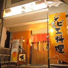 居酒屋 咲の写真