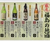 ★福島の地酒を厳選し、取り揃えました!!★つぼ八 福島駅前店イチオシの地酒を是非、ご賞味下さい!!★