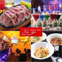Dining&Bar Ku-ga クーガの写真