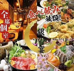 炭火焼鳥 鍋 鮮魚 個室居酒屋 銀の宴 八王子店の写真