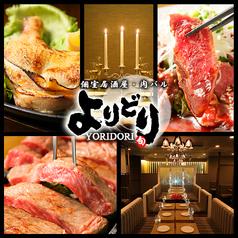 肉バル よりどり YORIDORI 新宿東口店特集写真1
