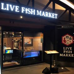 板前バル LIVE FISH MARKET 日比谷グルメゾン店の写真
