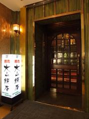 焼肉 大山飯店 駅前店の写真