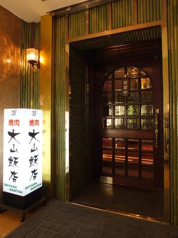 焼肉 大山飯店 駅前店