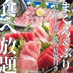 個室居酒屋 魚こまち uokomachi 新橋店のおすすめ料理1