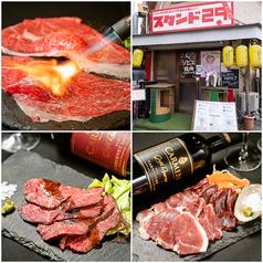 溶岩焼肉 スタンド29 昭和町の写真