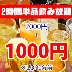 鶏っく 近鉄奈良駅前店のコース写真