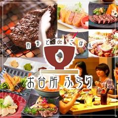 お台所ふらり 栄スカイル店の写真