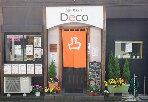 Deli&Grill totu Deco image