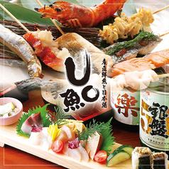 Uo魚 魚串 神田南口店の写真