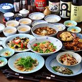 お粥と京野菜中華 福住 京都のグルメ