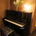 ピアノ演奏も可能です!