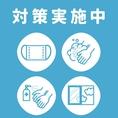 【コロナへの取り組み】従業員の検温・体調管理・従業員の接客時のマスク・手洗い・うがいなど感染対策を実施し、お客様に安心してきて頂けるように努めております。入店時にお客様にはご面倒ではございますが検温とアルコールをお願いしております。