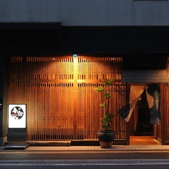 喜庭 東口店の雰囲気1