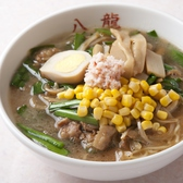 中華料理 八龍の詳細