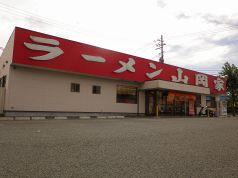 ラーメン 山岡屋 山形青田店のおすすめポイント1