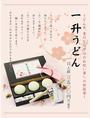うどん県、香川県ならではのお祝い事への新提案!「一升うどん」15人前3500円(税別)