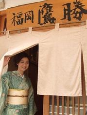 福岡鷹勝 西新店の写真