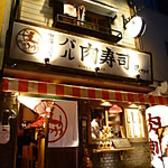 加藤商店 バル肉寿司 since2010 by炉とマタギの雰囲気3