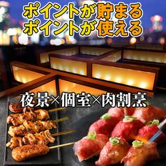 夜景個室ダイニング こころ cocoro 梅田店の写真
