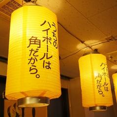 上州酒場 赤鬼の雰囲気1