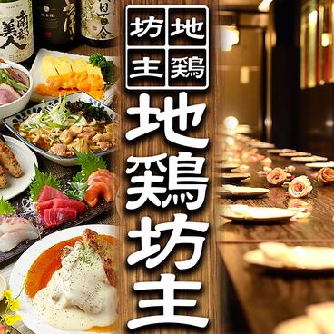 地鶏坊主 渋谷本店のおすすめ料理1