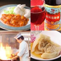 丸亀町 本格中華 台湾料理 紹興酒家の写真
