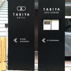 TABIYA CAFE&DINING タビヤの外観2