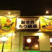 新世界もつ鍋屋 京都店の雰囲気3