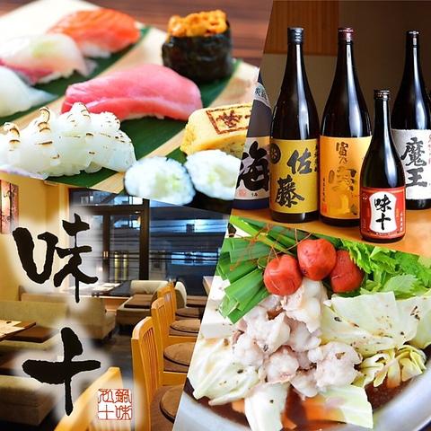 旬菜鮮魚と鍋 味十