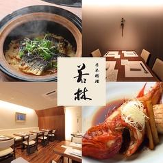 日本料理 若林の写真