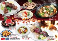 期間限定 10/11(火)~11/13(日)おすすめメニュー