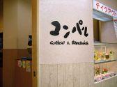 コンパル 栄東店の雰囲気3