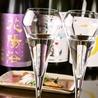 日本酒専門店 萬亮のおすすめポイント1