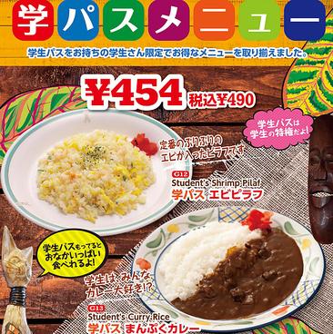 亜熱帯 四軒家店のおすすめ料理1