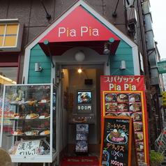 PiaPia 京王八王子店