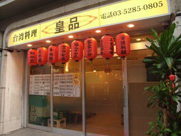 台湾料理 皇品の雰囲気1
