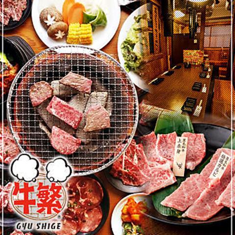 """""""牛繁 ぎゅうしげ 曳舟店"""""""