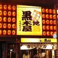 地元宮崎の総本家の味をそのままに!