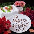 【メッセージプレート】誕生日や記念日におすすめ!!サプライズデザートプレートをご用意♪大切な人との大切なひと時をどうぞ当店で!!