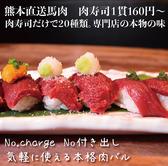 肉バルで肉寿司 ジョッキー 北新地店 東大阪市のグルメ