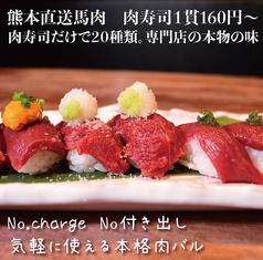 肉バルで肉寿司 ジョッキー 北新地店の写真