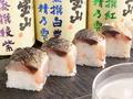 料理メニュー写真さばの棒寿司