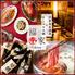 福家 ふくや 姫路駅前店のロゴ
