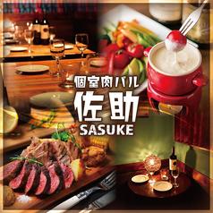 個室肉バル SASUKE 仙台駅前店の写真
