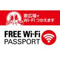 【ビジネス利用も大歓迎】歌広場でWi-Fi使えます♪