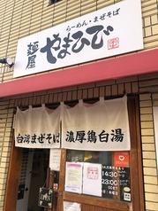 麺屋やまひで 栄生店の写真